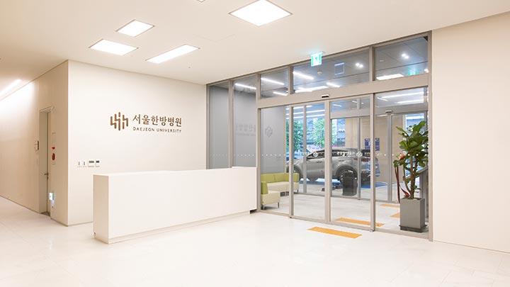 Daejeon University Seoul Korean Medicine Hospital